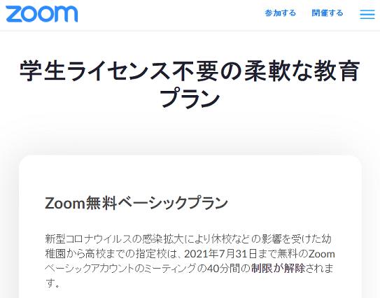 無料 制限 Zoom アカウント 【先生向け】zoom有料版と無料版の違いは? 月額2000円で受けられるオンライン授業上のメリット